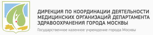 Дирекция по координации деятельности медицинских организаций Департамента здравоохранения города Москвы