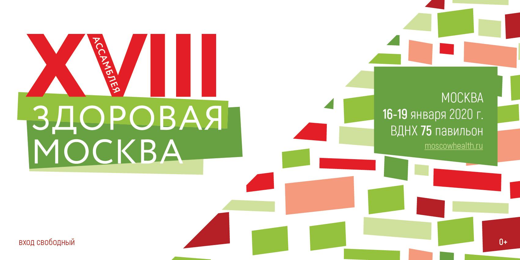 XVIII Ассамблея