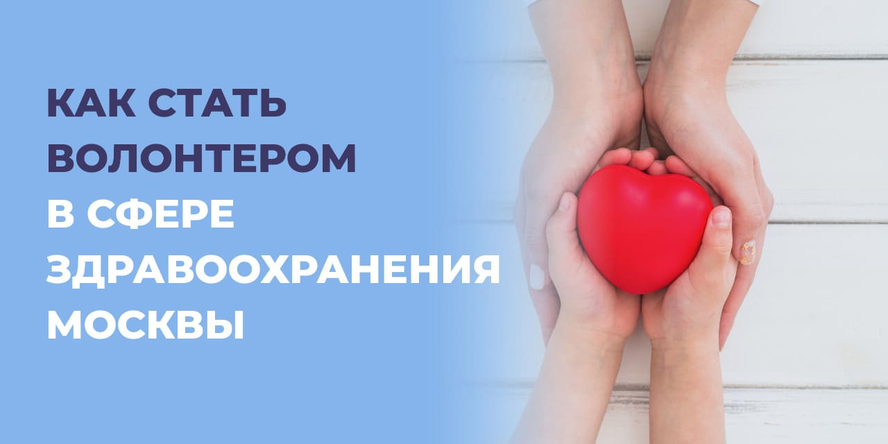 Как стать волонтером в сфере здравоохранения Москвы